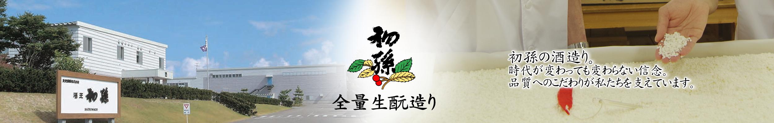 東北銘醸株式会社